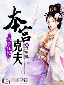 杀手狂妃:本宫克夫小说全本阅读