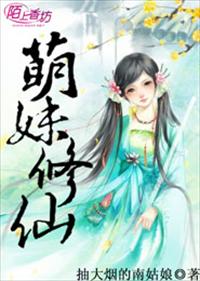 萌妹修仙小说全本阅读