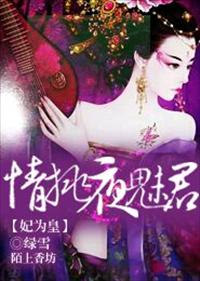 妃为皇:情挑夜魅君小说全本阅读