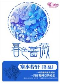 暮色蔷薇小说全本阅读