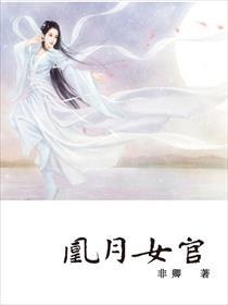 凰月女官小说全本阅读
