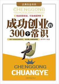 成功创业的300个常识小说全本阅读