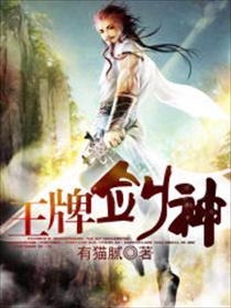 王牌剑神小说全本阅读
