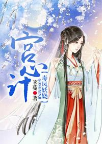 宫心计:毒凤妖娆小说全本阅读