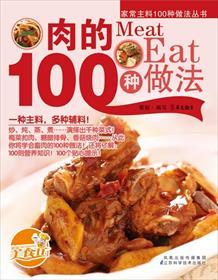肉的100种做法小说全本阅读