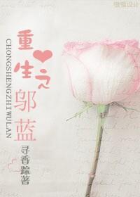 重生之邬蓝小说全本阅读