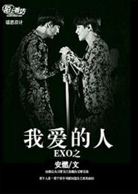 EXO之我爱的人小说全本阅读