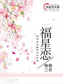 福星恋小说全本阅读