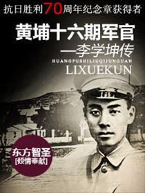 黄埔十六期军官—李学坤传小说全本阅读