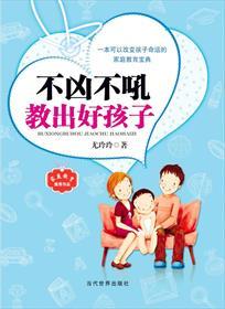 不凶不吼教出好孩子小说全本阅读