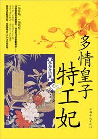 多情皇子特工妃小说全本阅读