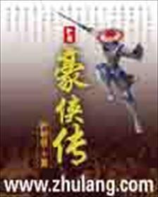 江南豪侠传小说全本阅读