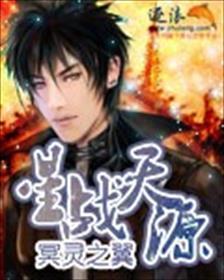 星战天源小说全本阅读
