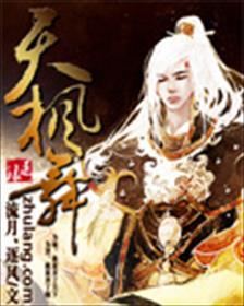亚虎娱乐手机网页版_天枫舞亚虎娱乐全本阅读