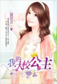 高干:我的大校公主小说全本阅读