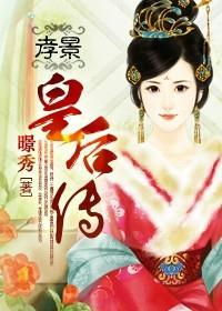 孝景皇后传小说全本阅读