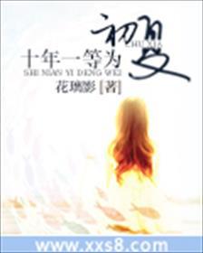 十年一等为初夏小说全本阅读