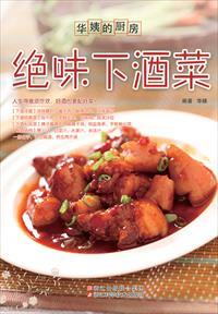 华姨的厨房:绝味下酒菜小说全本阅读