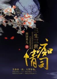 三生三世痴情司小说全本阅读