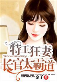 特工狂妻:长官太霸道小说全本阅读