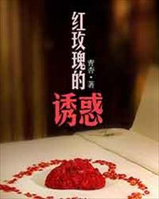 亚虎娱乐_<em>红玫瑰</em>的诱惑亚虎娱乐全本阅读