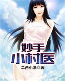妙手小村医小说全本阅读