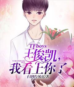 TFboys王俊凯,我看上你了小说全本阅读