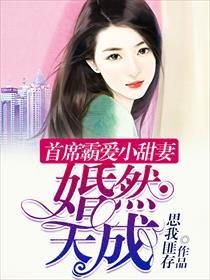 婚然天成:首席霸爱小甜妻小说全本阅读
