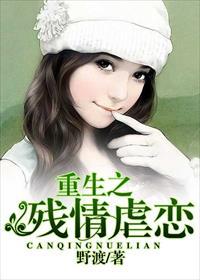 重生之残情<em>虐恋</em>小说全本阅读