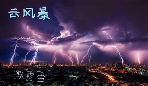 亚虎娱乐手机网页版_云风暴亚虎娱乐全本阅读