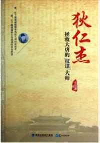 狄仁杰:拯救大唐的权谋大师小说全本阅读