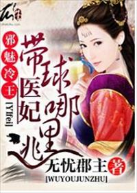 邪魅冷王:带球医妃哪里逃小说全本阅读