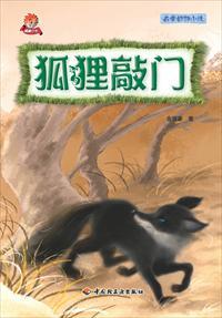 狐狸敲门小说全本阅读