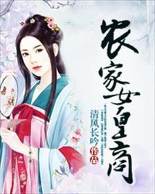 亚虎娱乐pt777手机_农家女皇商亚虎娱乐全本阅读
