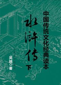 中国传统文化经典读本水浒传下小说全本阅读
