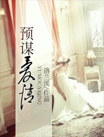 预谋爱情小说全本阅读