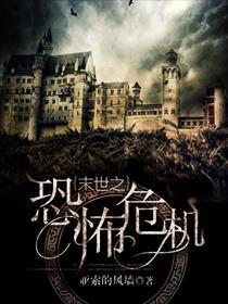 末世之恐怖危机小说全本阅读