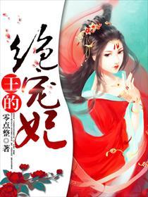 王的绝宠妃小说全本阅读