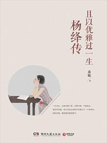且以优雅过一生:杨绛传小说全本阅读