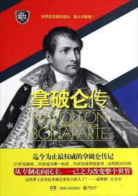 拿破仑传小说全本阅读