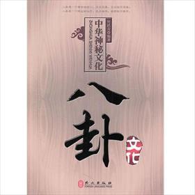 亚虎娱乐pt777手机_中国神秘文化--八卦文化亚虎娱乐全本阅读