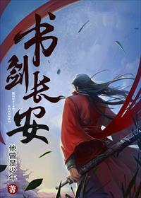 亚虎娱乐pt777手机_书剑长安亚虎娱乐全本阅读