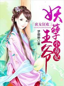 庶女狂欢:妖孽王爷小毒妃小说全本阅读