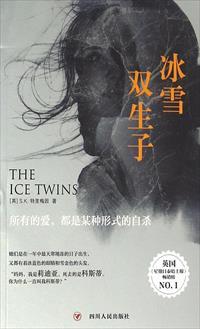 冰雪双生子小说全本阅读