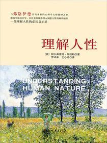 理解人性小说全本阅读