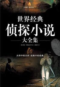 世界经典侦探小说大全集小说全本阅读