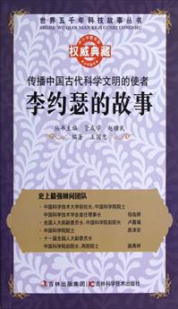 传播中国古代科学文明的使者小说全本阅读