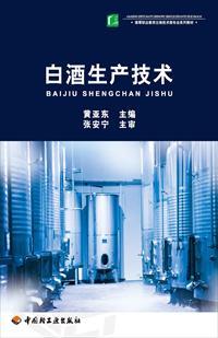 白酒生产技术小说全本阅读