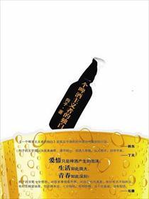 一个啤酒主义者的独白小说全本阅读