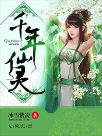 千年仙灵小说全本阅读